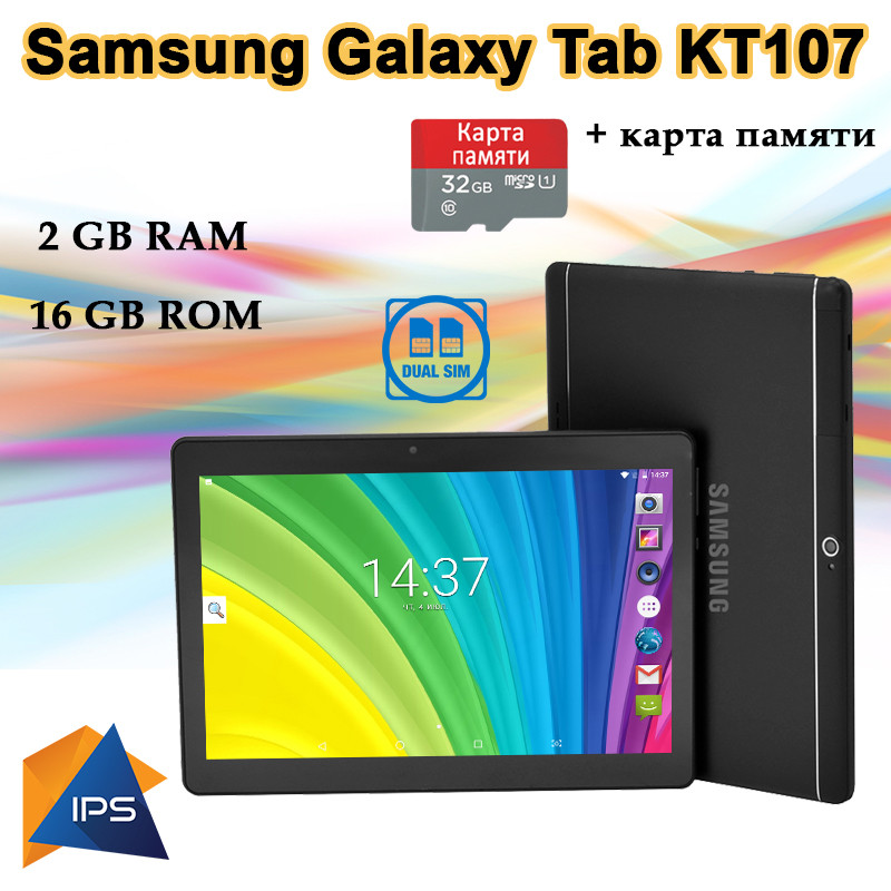Игровой Планшет Samsung Galaxy Tab KT107 10.1 2Sim 2/16GB ROM 3G + Карта памяти 32GB, фото 1