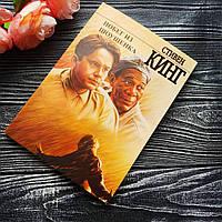 "Книга ""Побег из Шоушенка"" Стивен Кинг (Мягкий переплет)"