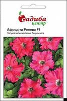 Петунія Афродіта F1 рожева (50гранул) Садиба Центр