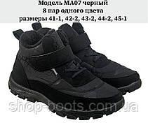 Мужские ботинки оптом Гипанис. 8 пар. Размеры 41-45. Модель Гипанис МА07  черный