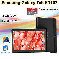 Игровой Планшет Samsung Galaxy Tab KT107 10.1 2Sim 2/16GB ROM 3G + Карта памяти 64GB, фото 1