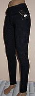 Штаны женские брюки лосины весна осень 44-46 раз (9018), фото 1