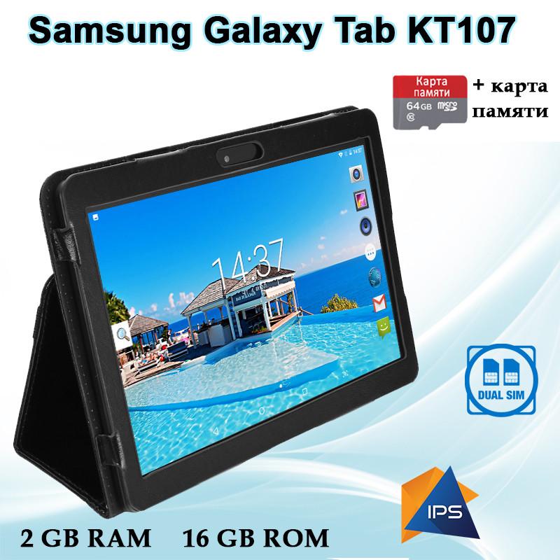 Игровой Планшет Samsung Galaxy Tab KT107 10.1 2Sim 2/16GB ROM 3G + Чехол-книжка + Карта памяти 64GB, фото 1