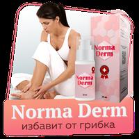 NormaDerm от грибка ногтей  - Гель от грибка Нормадерм
