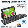 Игровой Планшет Samsung Galaxy Tab KT107 10.1 2Sim 2/16GB ROM 3G + Радионабор