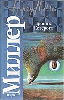 Генри Миллер Тропик Козерога
