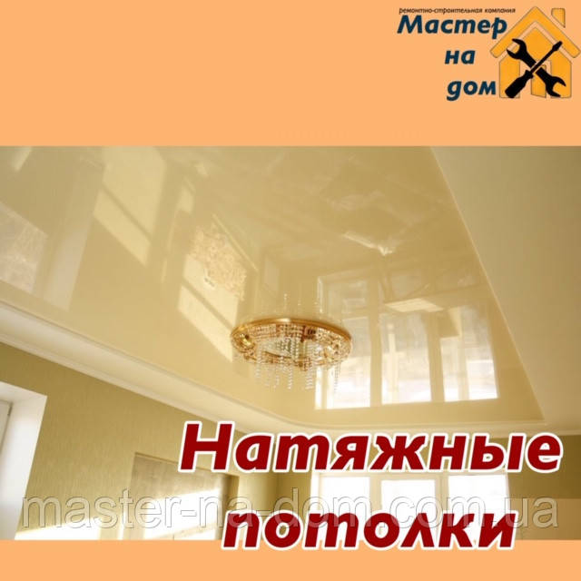 Монтаж натяжных потолков в Днепре