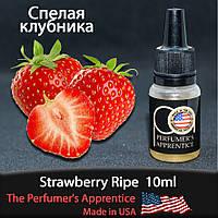 Ароматизатор TPA (TFA) Strawberry Ripe (Спелая клубника) 10мл