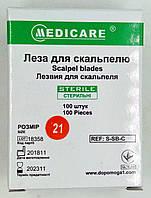 Лезвие для скальпеля одноразовое стерильное № 21 / Medicare