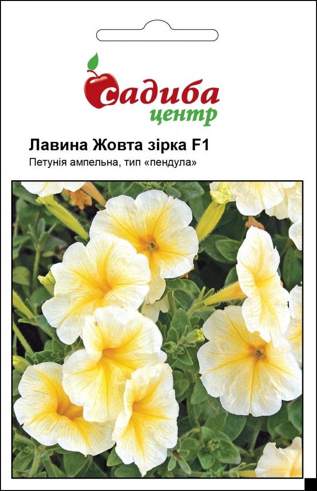 Петуния Лавина F1 жёлтая звезда (50гранул) Садыба Центр