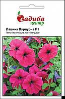 Петунія Лавина F1 пурпурна (50гранул) Садиба Центр