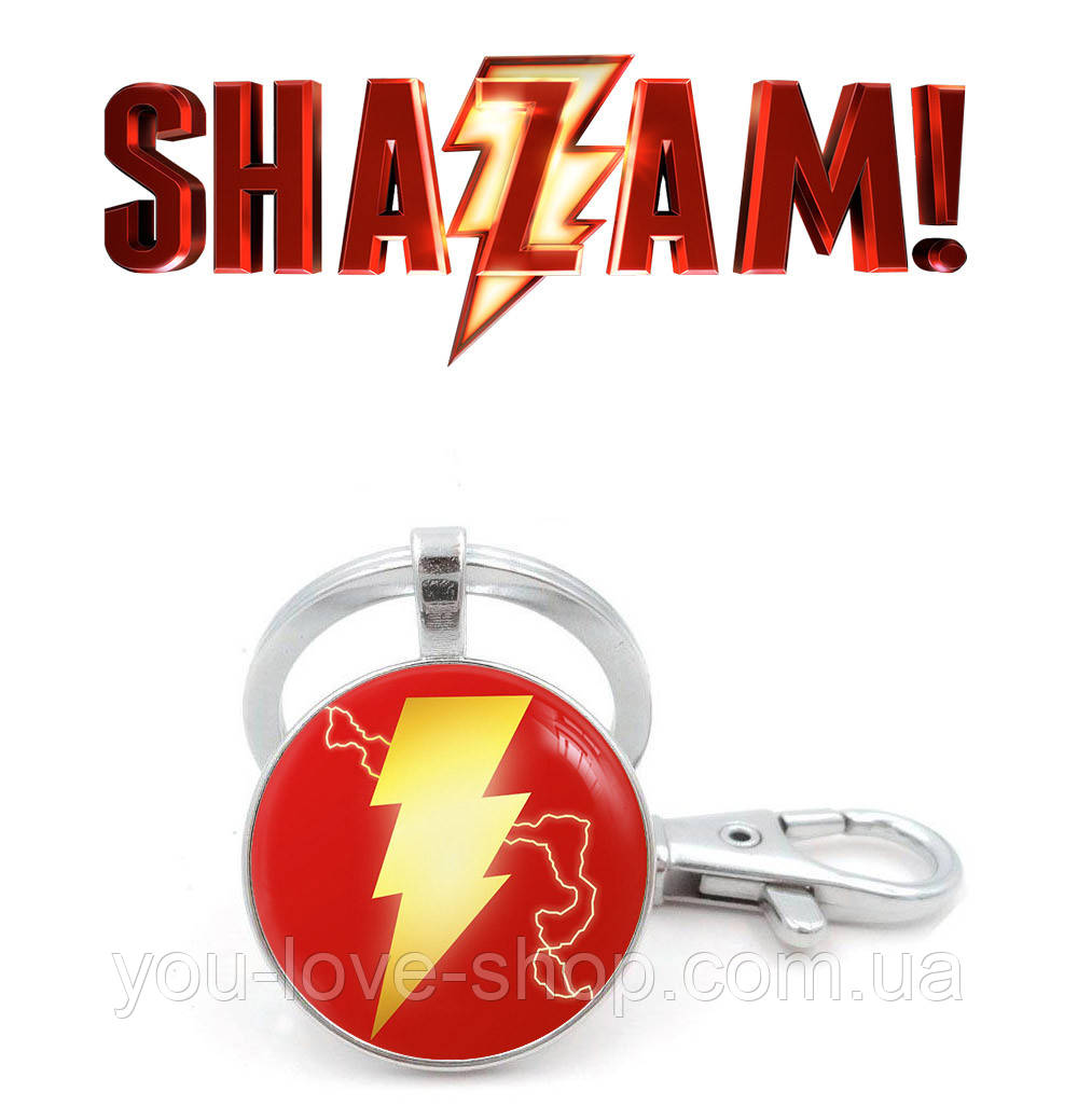 Брелок Молния Шазам / Shazam!