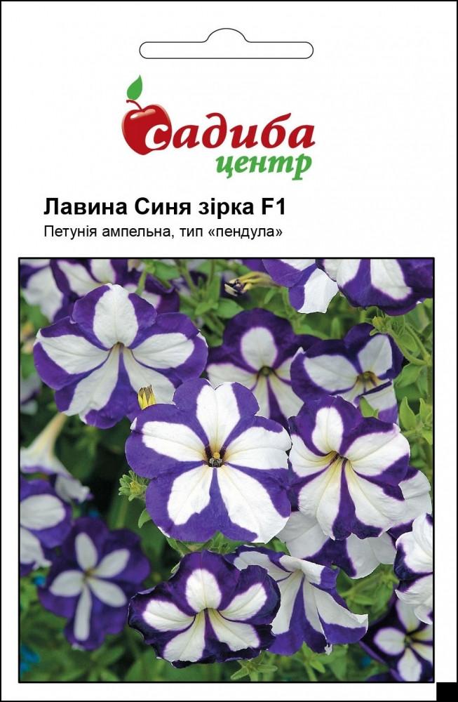 Петунія Лавина F1 синя зірка (50гранул) Садиба Центр