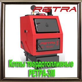 Котлы твердотопливные РЕТРА-3М