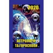 """Календар відривний-2020 """"Астрологія та гороскопи"""""""