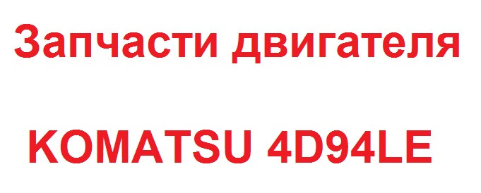 Запчастини двигуна KOMATSU 4D94LE