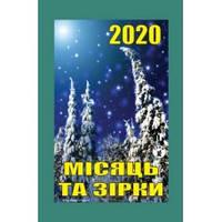 """Календар відривний-2020 """"Місяць та зірки"""""""