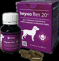 Иммуно Вет 20+ для собак больших пород №15