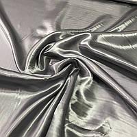 Атлас однотонный серый, ширина 150 см