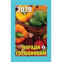 """Календар відривний-2020 """"Поради городникам"""""""
