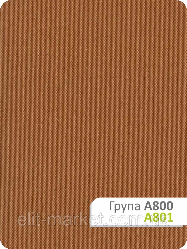 Ткань для рулонных штор А 801