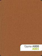 Тканина для рулонних штор А 801
