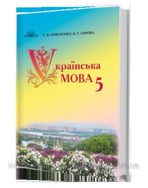 Українська мова 5 клас. Єрмоленко С. Я.