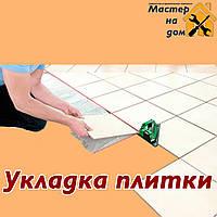 Укладання плитки і кахлю в Івано-Франківську