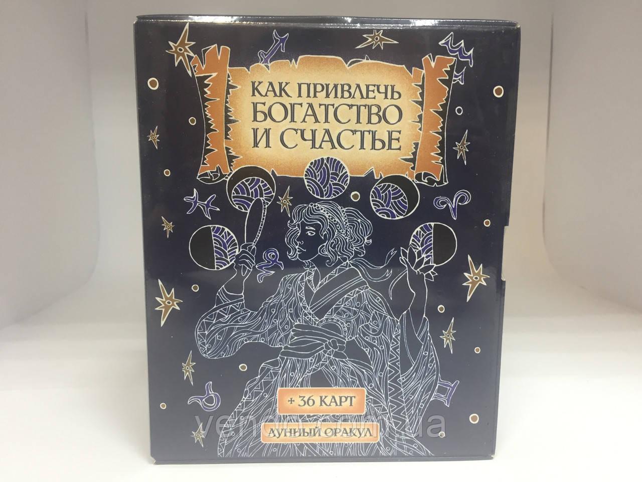 Как привлечь богатство и счастье (лунный оракул+ 36  карт в подарочной коробке)