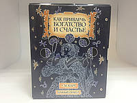 Как привлечь богатство и счастье (лунный оракул+ 36  карт в подарочной коробке), фото 1