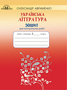 Українська література 5 клас. Зошит для контрольних робіт. Авраменко О. М.