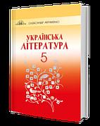 Українська література 5 клас. Авраменко О. М.