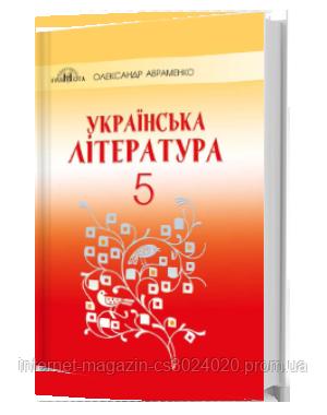 Українська література 5 клас. Авраменко О. М., фото 2
