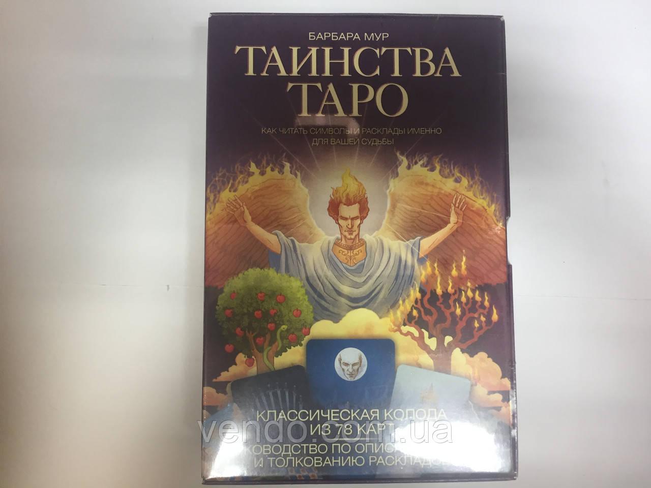 "Классические карты Таро + книга толкований ""Таинства Таро"""