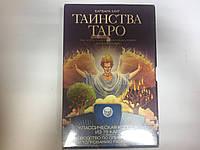 "Классические карты Таро + книга толкований ""Таинства Таро"", фото 1"