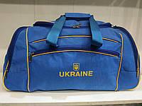 Дорожная универсальная сумка Ukraine, сумка для поездок, дорожная сумка (синий), фото 1