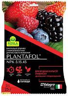 Плантафол универсальное удобрение для ягодных культур, 25 г