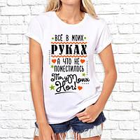 """Женская футболка Push IT с принтом """"Все в моих руках, а что не поместилось, То, у моих ног!"""""""