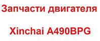 Запчасти двигателя Xinchai A490BPG