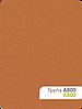 Ткань для рулонных штор А 802