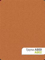 Тканина для рулонних штор А 802