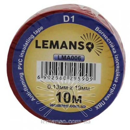 Изолента Lemanso Стандарт 10 метров красная / LMA006