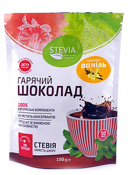 Гарячий шоколад зі смаком Ванілі Stevia 150 г