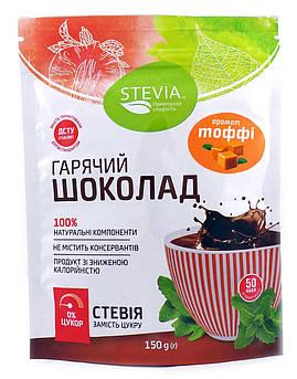 Гарячий шоколад Тоффі Stevia Stevia 150 г