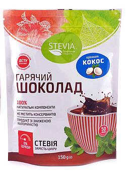 Гарячий шоколад зі смаком кокоса Stevia 150 г