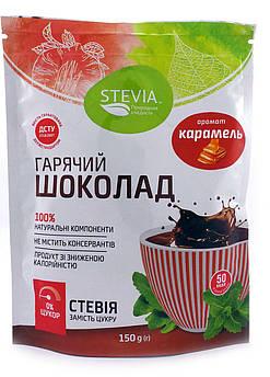 Гарячий Шоколад карамель Stevia 150 г