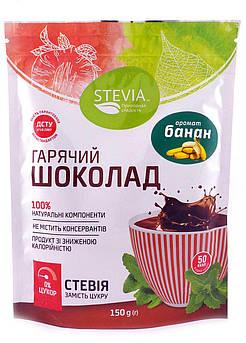 Гарячий шоколад зі стевією Банан Stevia 150 г
