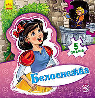 Детская книга Ранок Сказочный мир Белоснежка новая А315013Р