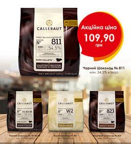 Шоколад Callebaut по акции