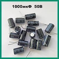 Конденсатор 1000uF 50V 1000мкФ 50В (13х21мм) NICHICON